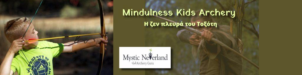 Mindfulness Kids Archery  Η ζεν πλευρά του τοξότη.  Χριστουγεννιάτικος Διαγωνισμός Mystic Neverland Reiki Academy Meditation & Health Center