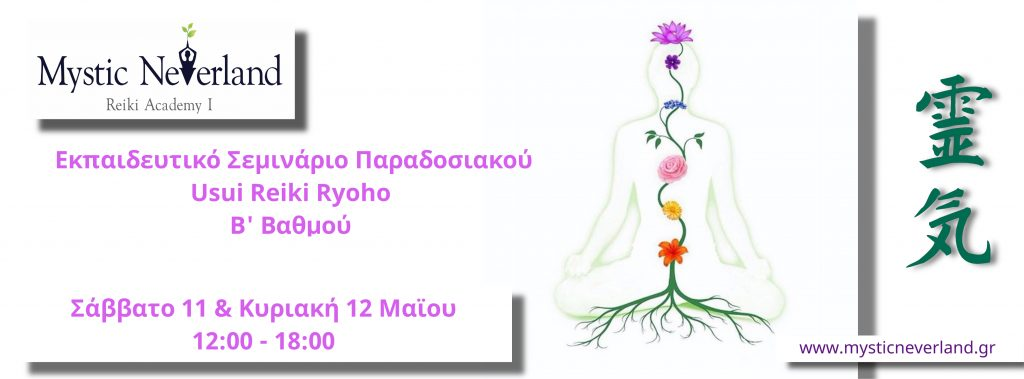 Εκπαιδευτικό Διήμερο Σεμινάριο Παραδοσιακού Ουσούι Ρέικι Ρυόχο Β' Βαθμού