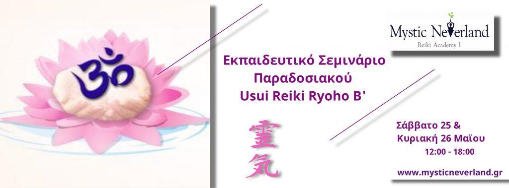 Εκπαιδευτικό Σεμινάριο Παραδοσιακού Usui Reiki Ryoho Β' Βαθμού